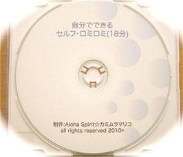 セルフ・ロミロミ CD