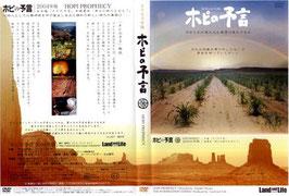 DVD「ホピの予言 2004年版」