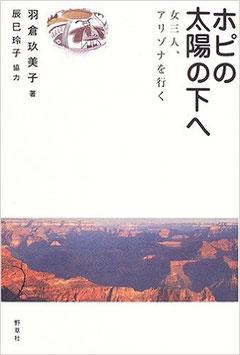 書籍「ホピの太陽の下へ  女三人、アリゾナを行く」