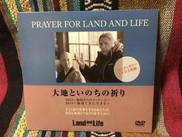 DVD「大地といのちの祈り」