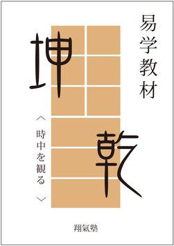 易学テキスト書籍 ※翔氣塾オリジナル