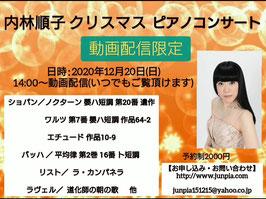 2020年12月20日㈰内林順子クリスマスピアノコンサート