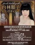 2020年9/20(日) 内林順子ピアノリサイタル(限定25席&オンライン)