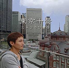 【CD】東京十景