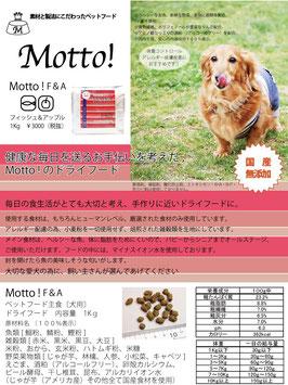 112 Motto!オーガニックドライフード フィッシュ&アップル  ドライフード犬用1Kg