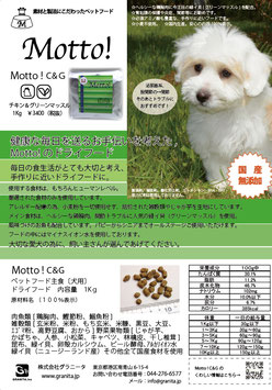 113 Motto!オーガニックドライフード チキン&グリーンマッスル  ドライフード犬用1Kg