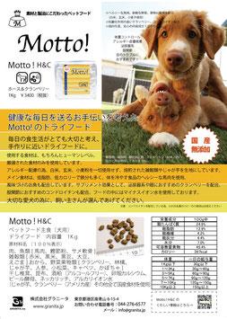 111 Motto!オーガニックドライフード ホース&クランベリー  ドライフード犬用1Kg