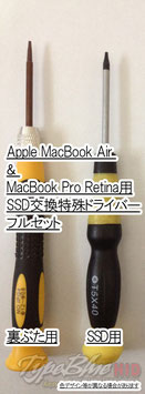 Apple MacBook Air & MacBook Pro Retina用 SSD交換ドライバーセット