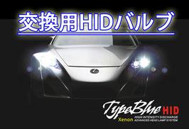 TypeBlue 交換用55W Hi/Lo切替式 HIDバルブ
