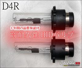 TypeBlue D4R純正交換用HIDバーナー