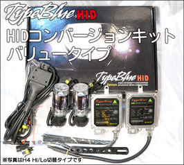 TypeBlue HIDコンバージョンキット H4 Hi/Lo切替式 12V車用 バリュータイプ