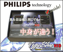 TypeBlue HIDコンバージョンキット D4S フラグシップモデル