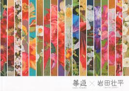 岩田壮平『華道』表紙絵原画展 パンフレット