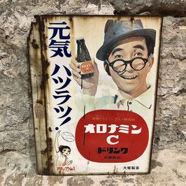 Ancien grand panneau émaillé pub boisson Oronamin C
