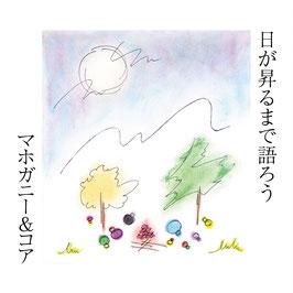 2nd Single「日が昇るまで語ろう」