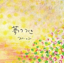1st Full Album「夢のつづき」