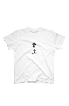 Tシャツ「養生」