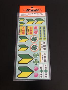 Blade Beginner Driver License Stickers