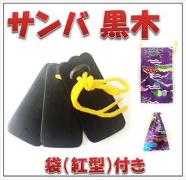 三板 さんば 黒木:黒檀製 袋付き
