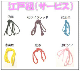 江戸紐(お好みの色をお選び下さい)