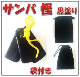 三板 さんば 樫:黒塗り 袋付き