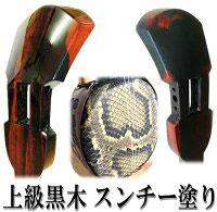 【材】上級黒木 【型】真壁型【塗り】スンチー塗り【張り】本張り(標準本皮使用)