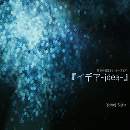 16Pブックレット CD版 『イデア-idea-』