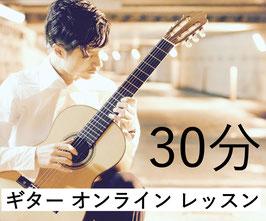 ギター オンライン レッスン 30分チケット