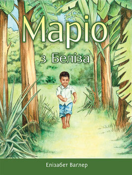 Марио из Белиза