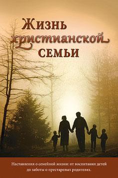 Жизнь христианской семьи