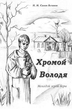 Хромой Володя