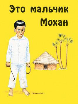 Это мальчик Мохан