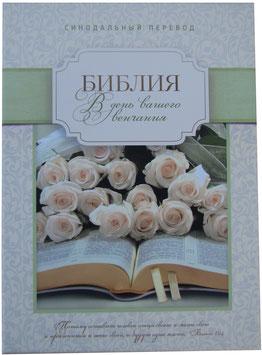 Библия свадебная на русском языке
