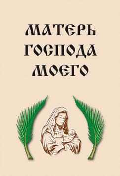 Матерь Господа Моего