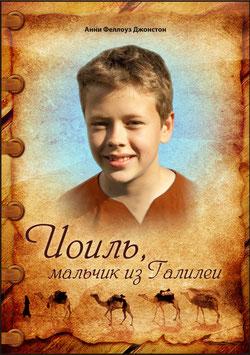 Иоиль, мальчик из Галилеи