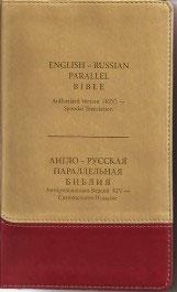 Библия англо-русская параллельная