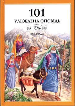 101 любимая история из Библии