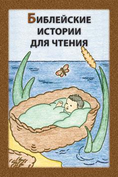 Пособия для дошкольников (2.2) Библейские истории для чтения