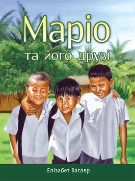 Марио и его друзья