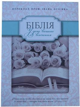 Библия свадебная на украинском языке