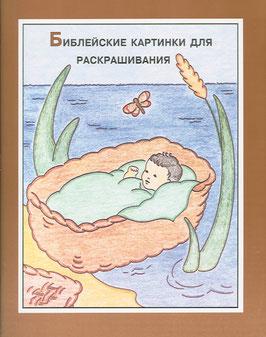 Пособия для дошкольников (2.1) Библейские картинки для раскрашивания