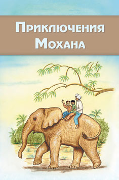 Приключения Мохана