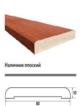 Наличник плоский