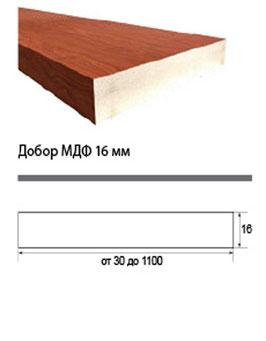 Доборная планка (добор) толщиной 16 мм, шириной от 30 до 1100 мм.
