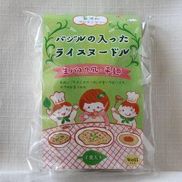 生パスタ風・平麺バジルの入ったライスヌードル & バジルが入った米粉パスタ風グリーンベルトめん