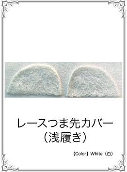 レースつま先カバー(浅履き)