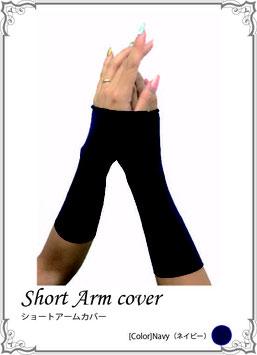 ショートアームカバー Sort  Arm Cover