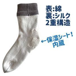 カカトしっとりソックス(単品)