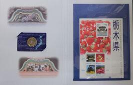 栃木県500円切手入り