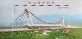 臺北捷運郵票